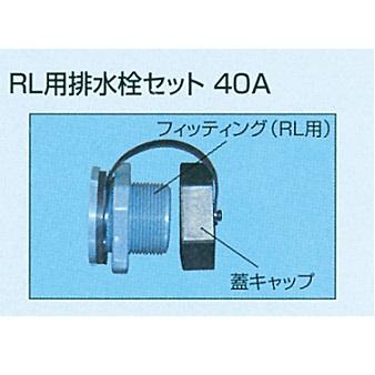 RL用排水栓セット