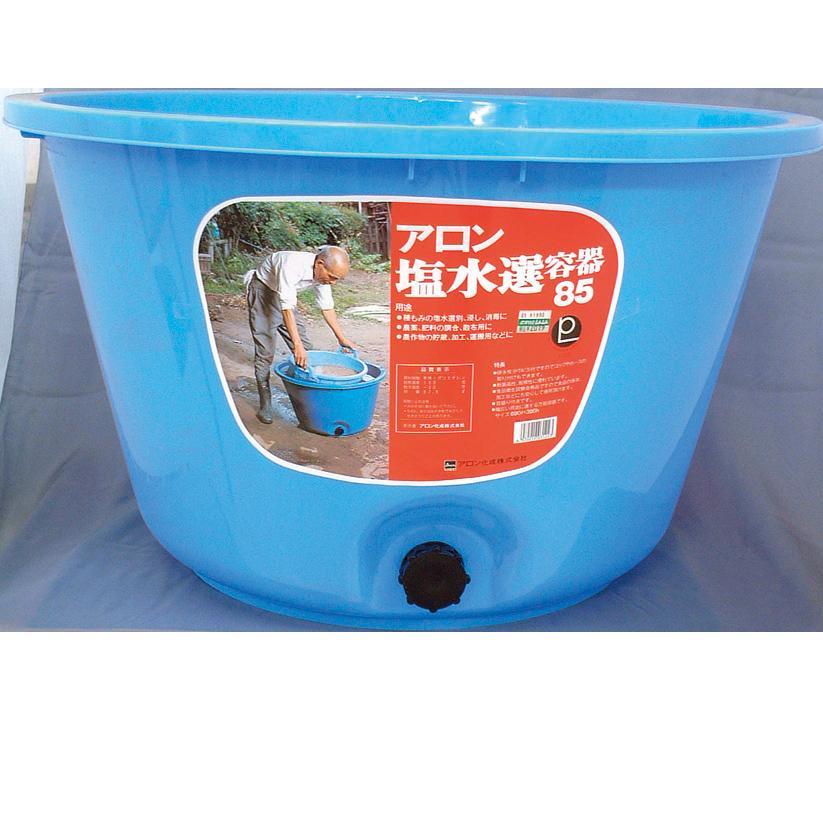 塩水選容器