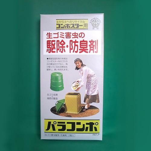 パラコンポ詰替用(生活害虫駆除剤)