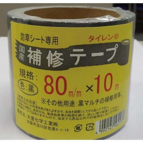 防草シート専用補修テープ