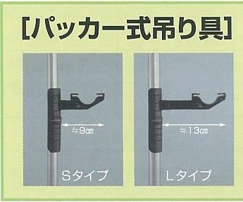 パッカー式吊金具