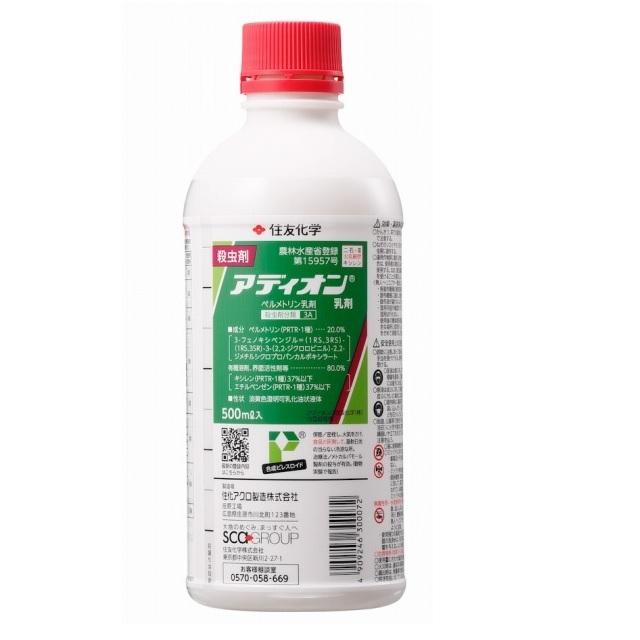アディオン乳剤