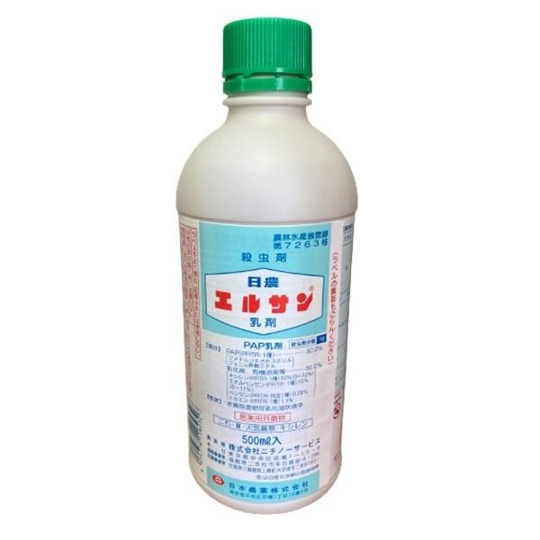 エルサン乳剤