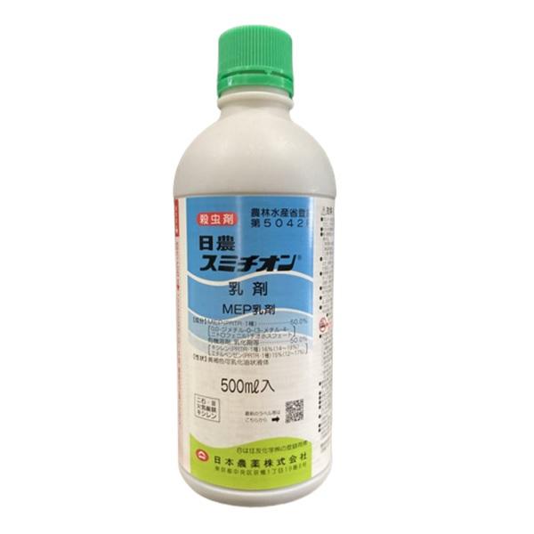 スミチオン乳剤