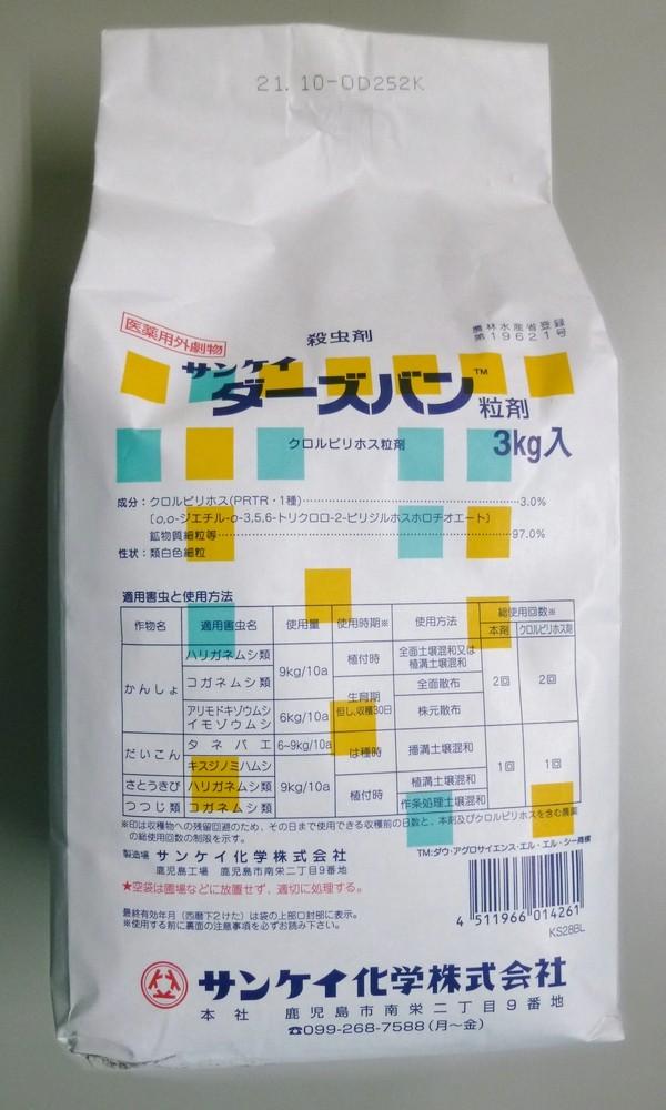ダーズバン粒剤