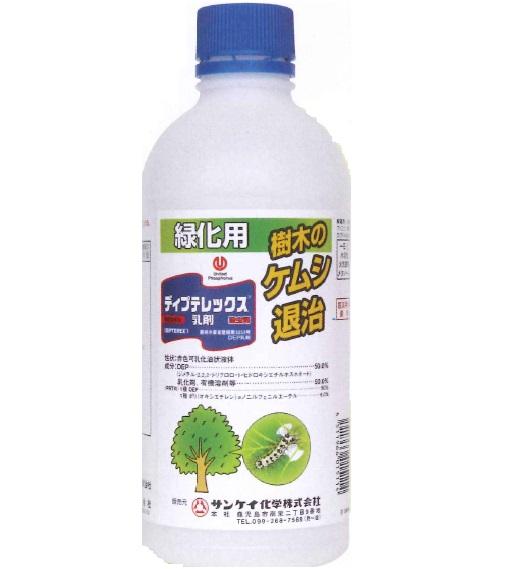 緑化用ディプテレックス乳剤