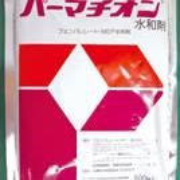 パーマチオン水和剤