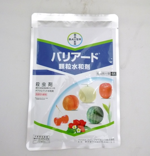 バリアード顆粒水和剤