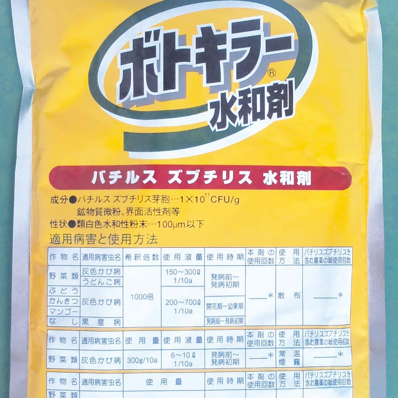 ボトキラー水和剤