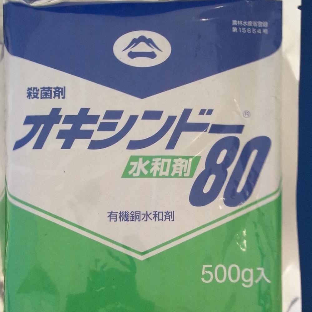 オキシンドー80水和剤