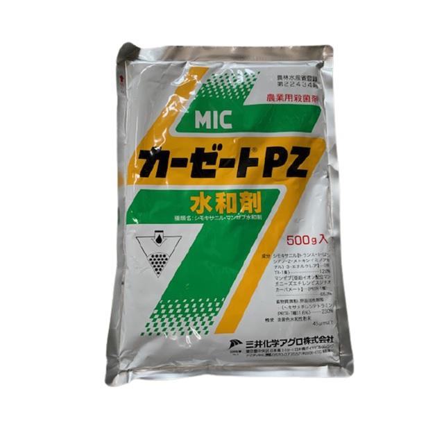 カーゼートPZ水和剤