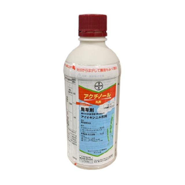 アクチノール乳剤