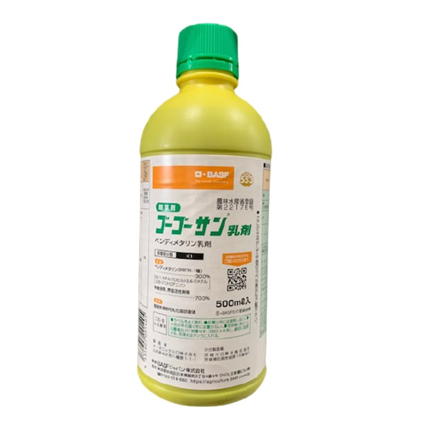 ゴーゴーサン乳剤