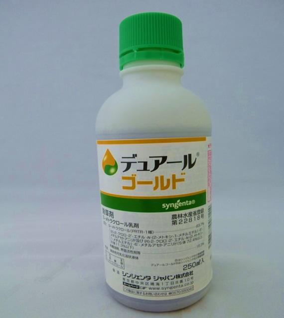 デュアールゴールド乳剤