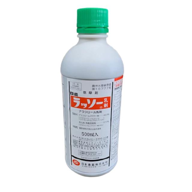 ラッソー乳剤