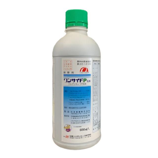 ワンサイドP乳剤
