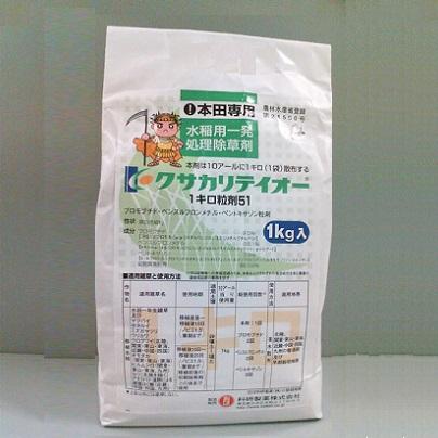 クサカリテイオー粒剤51