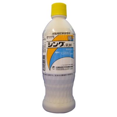 シング乳剤