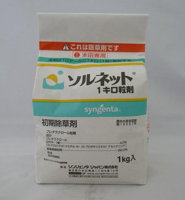 ソルネット粒剤