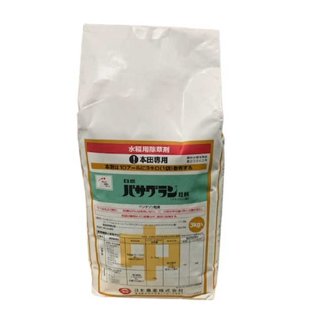 バサグラン粒剤