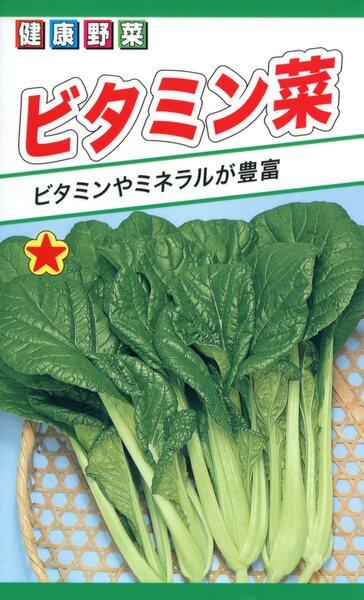 ビタミン菜