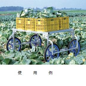 楽太郎 アルミ製 収穫台車