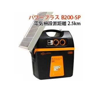 ソーラーパワーユニットB200-SP+e