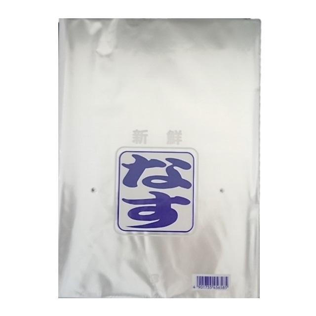 FG なす袋(2色)