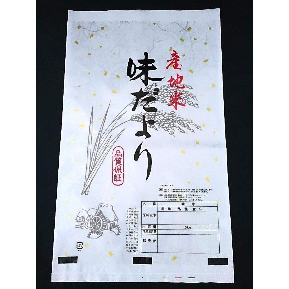 ポリパック米袋