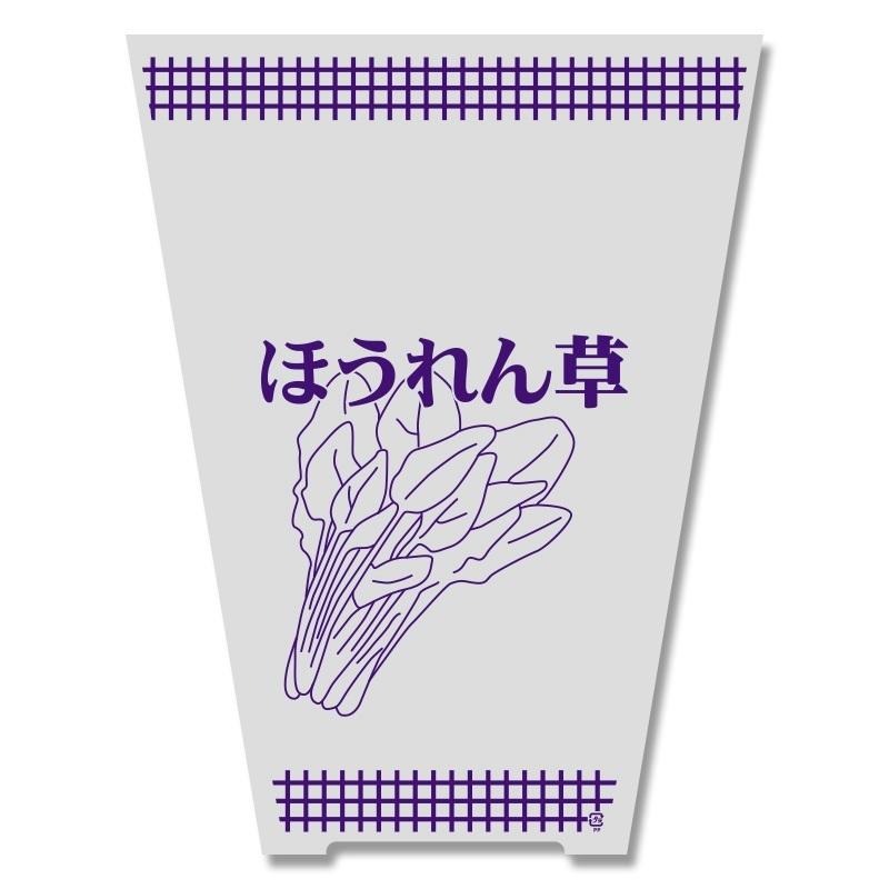 ほうれんそう袋 紫L