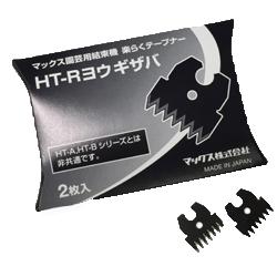 HT-R専用替刃