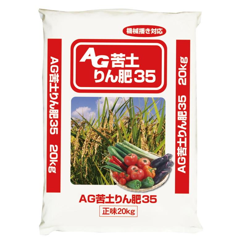 AG 苦土リン肥35