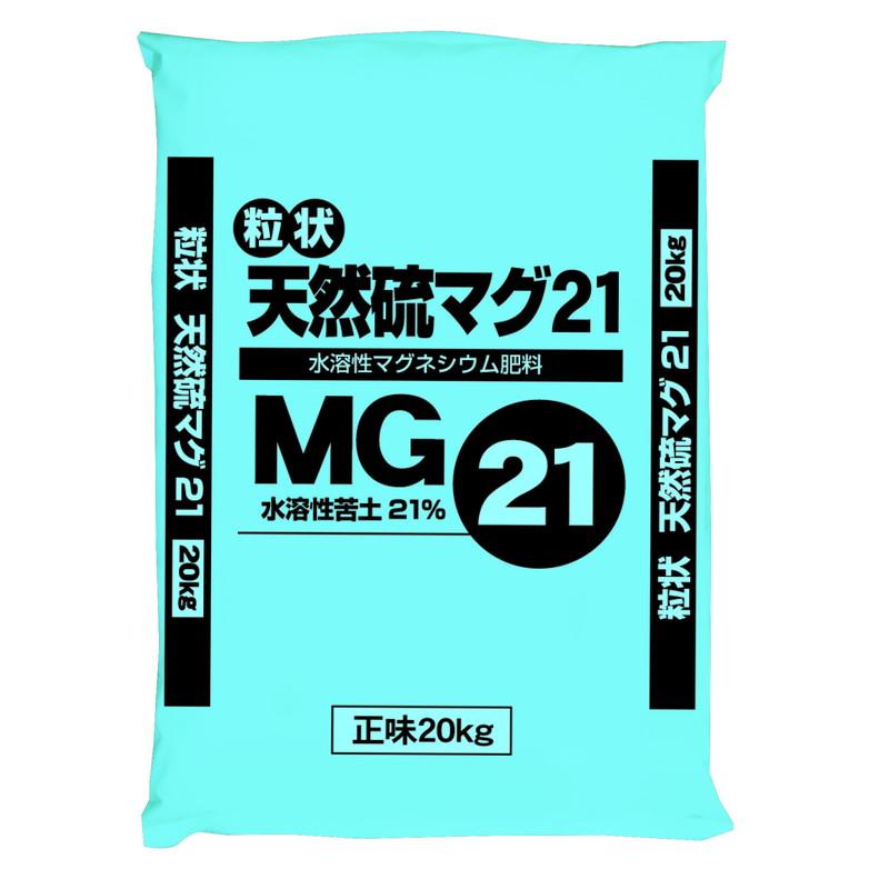 天然硫マグ21