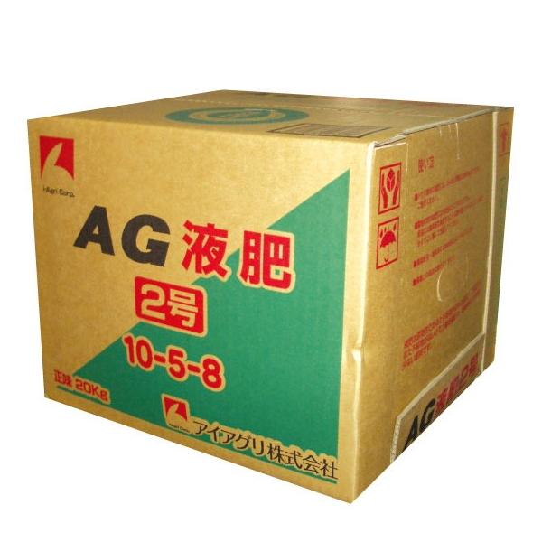 AG液肥 2号