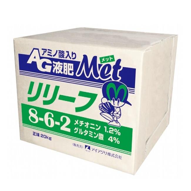 アミノ酸入りAG液肥 リリーフMet