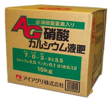 AG硝酸カルシウム液肥