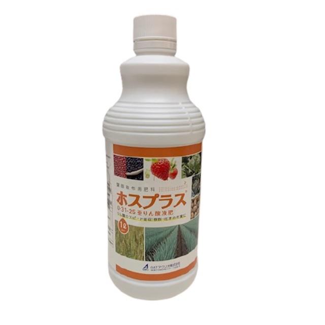 亜燐酸液肥ホスプラス