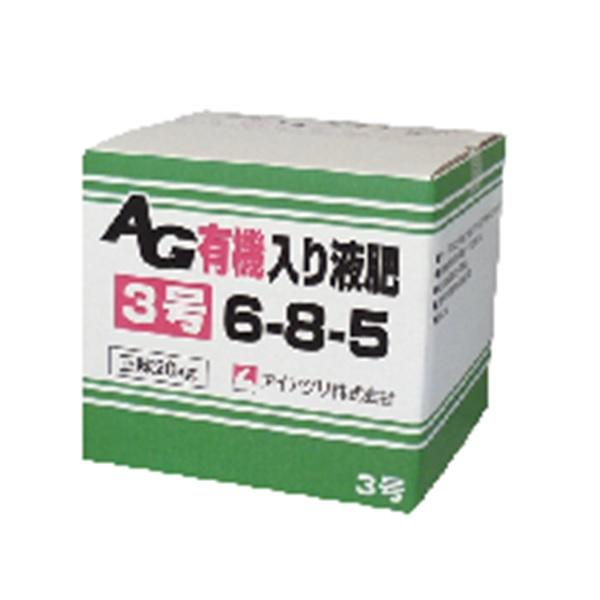 AG有機入り液肥