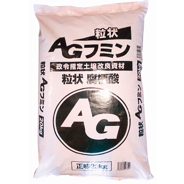AGフミン