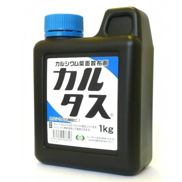 カルシウム葉面散布剤 カルタス