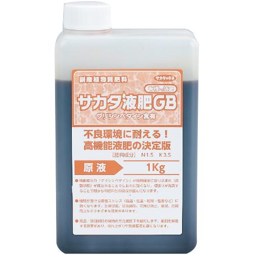 サカタ液肥GB
