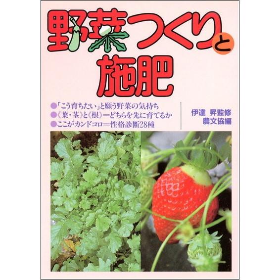 野菜つくりと施肥