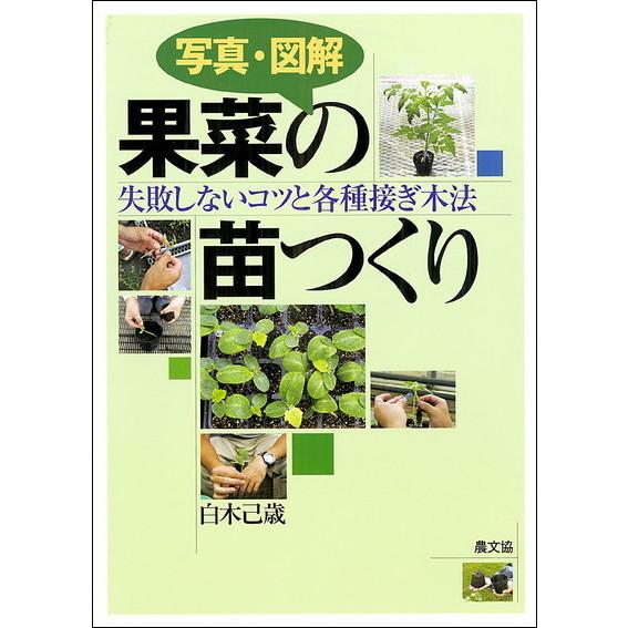 写真・図解 果菜の苗つくり