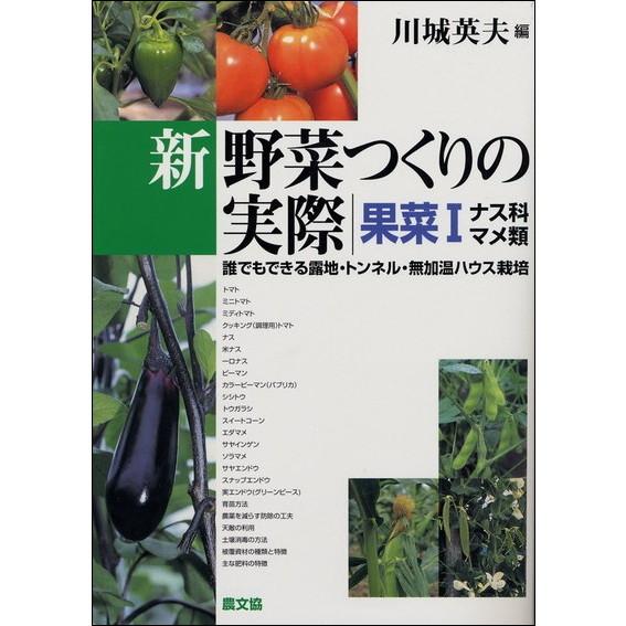 新野菜つくりの実際 果菜1(ナス科・マメ類)