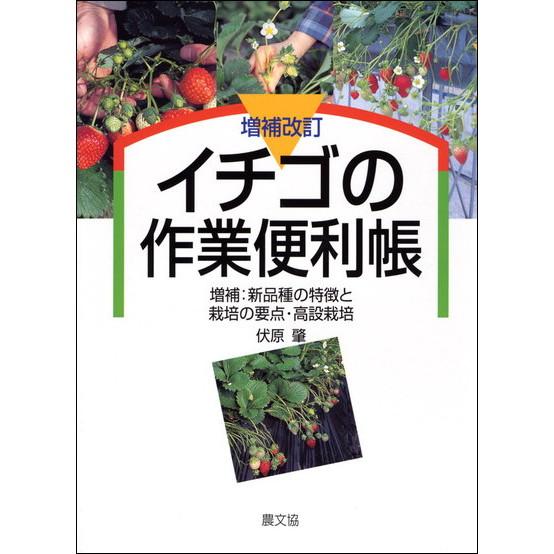 増補改訂 イチゴの作業便利帳