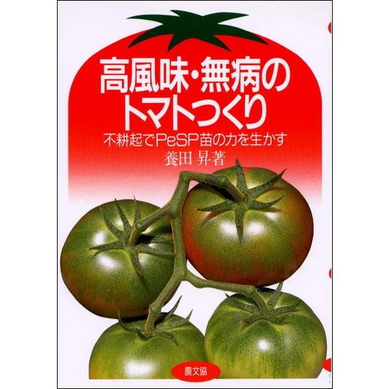 高風味・無病のトマトつくり