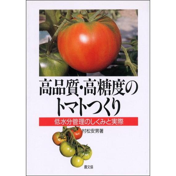 高品質・高糖度のトマトつくり