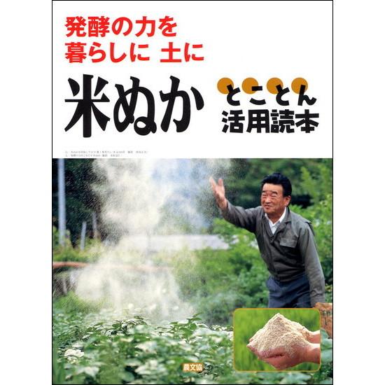 米ぬか とことん活用読本