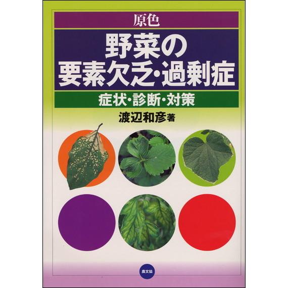 原色 野菜の要素欠乏・過剰症