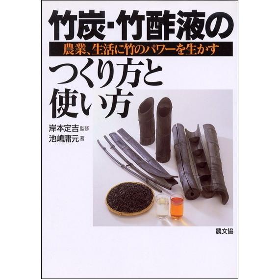 竹炭・竹酢液のつくり方と使い方